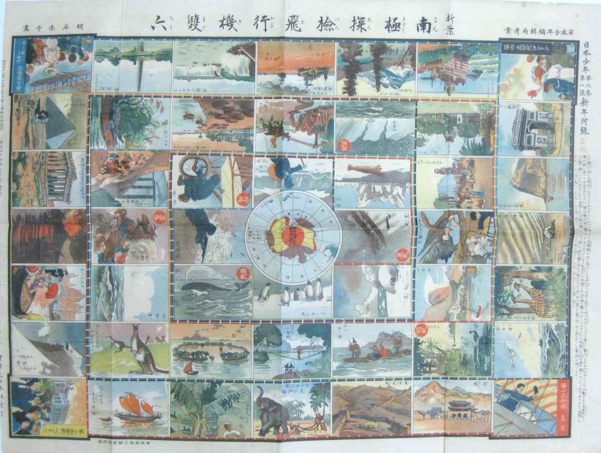 aventure,exploration,polaire,antarctique,shirase nobu,japon,nippon,pôle sud,voyage,science,revue,reliefs,revue reliefs,portrait,stéphane dugast